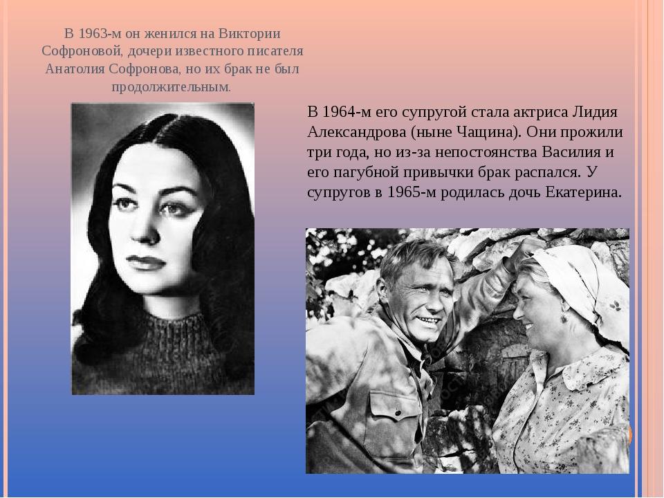 В 1963-м он женился на Виктории Софроновой, дочери известного писателя Анатол...