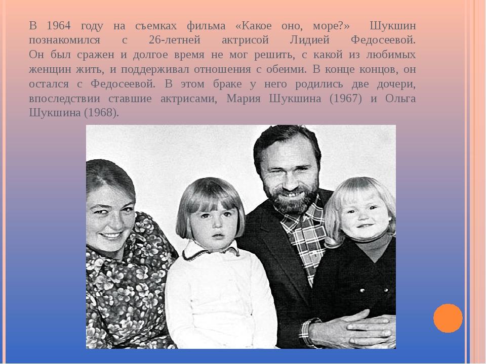 В 1964 году на съемках фильма «Какое оно, море?» Шукшин познакомился с 26-лет...