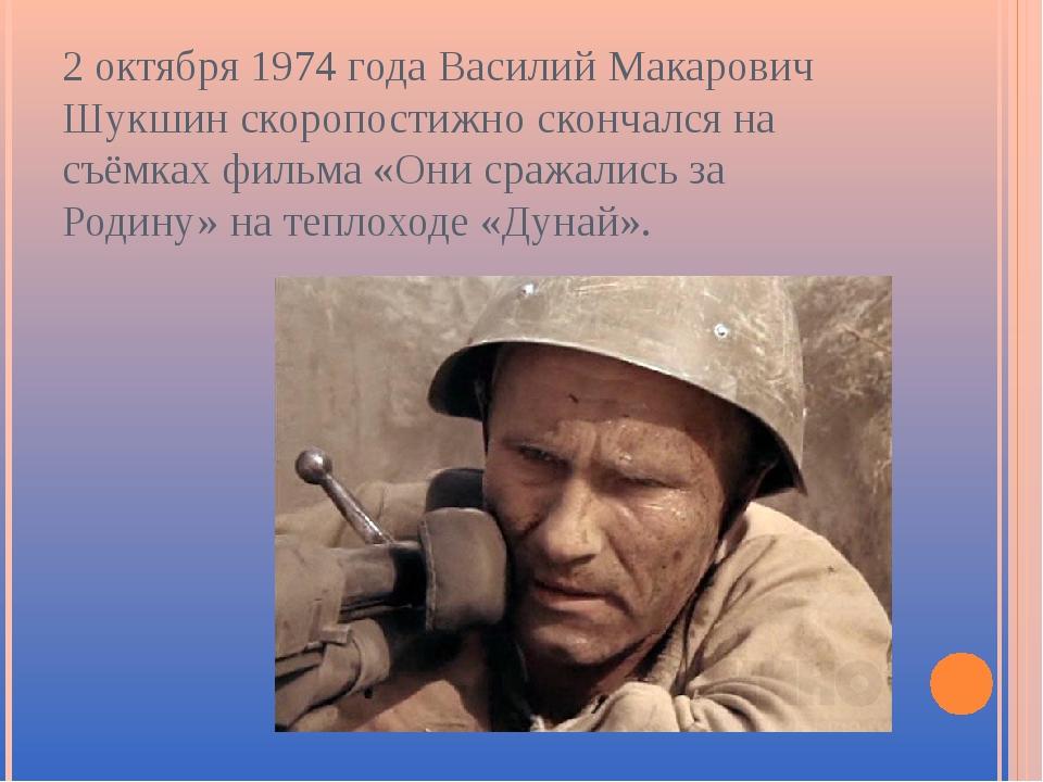 2 октября 1974 года Василий Макарович Шукшин скоропостижно скончался на съёмк...