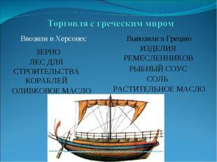 Ввозили в Херсонес Вывозили в Грецию ЗЕРНО ЛЕС ДЛЯ СТРОИТЕЛЬСТВА КОРАБЛЕЙ ОЛИ