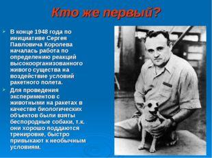 Кто же первый? В конце 1948 года по инициативе Сергея Павловича Королева нача