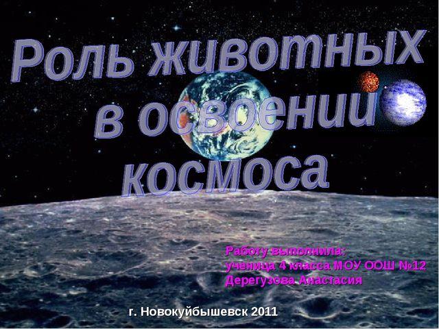 Работу выполнила: ученица 4 класса МОУ ООШ №12 Дерегузова Анастасия г. Новоку...