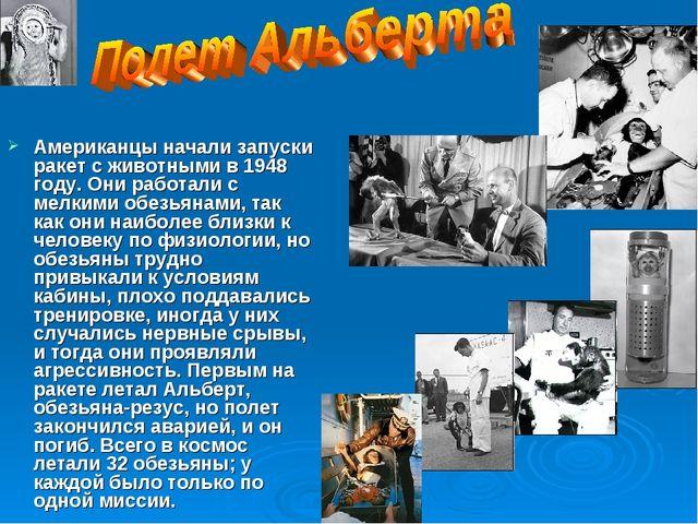 Американцы начали запуски ракет с животными в 1948 году. Они работали с мелки...