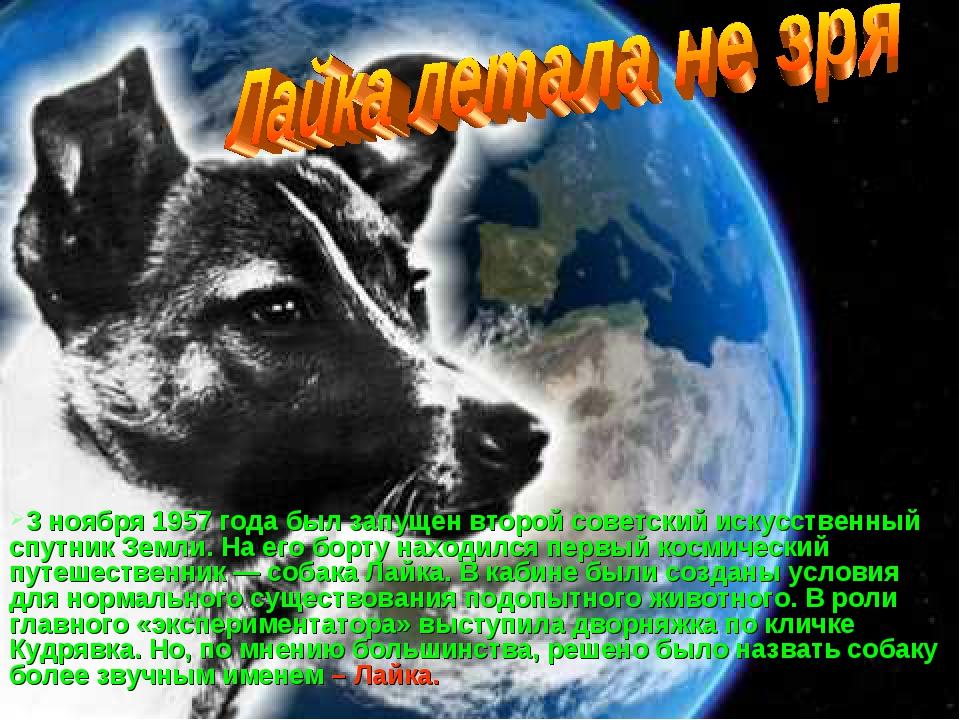 3 ноября 1957 года был запущен второй советский искусственный спутник Земли....