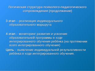 Логическая структура психолого-педагогического сопровождения (продолжение) 3