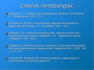 Список литературы: Екжанова, Е. А. Коррекционно-развивающее обучение и воспит