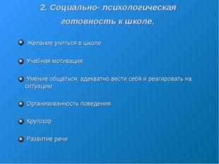 2. Социально- психологическая готовность к школе. Желание учиться в школе Уче
