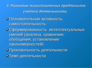 3. Развитие психологических предпосылок учебной деятельности. Познавательная