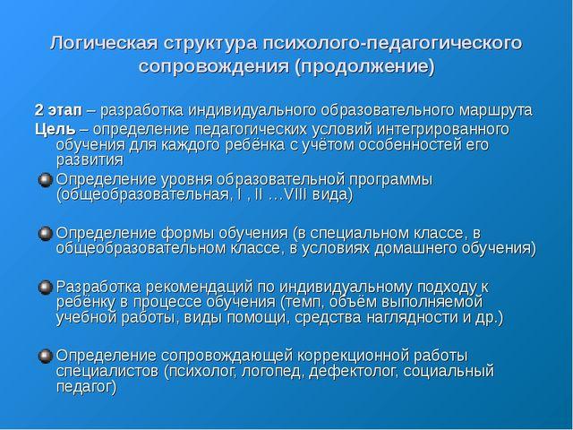 Логическая структура психолого-педагогического сопровождения (продолжение) 2...