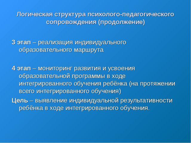 Логическая структура психолого-педагогического сопровождения (продолжение) 3...