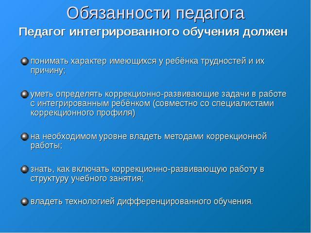 Обязанности педагога Педагог интегрированного обучения должен понимать характ...