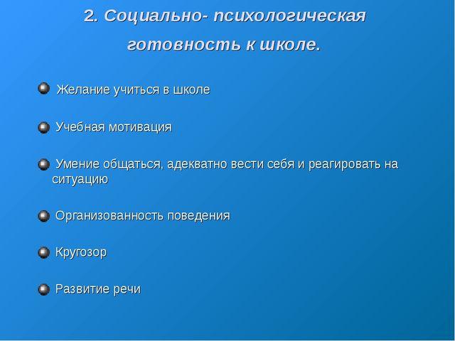 2. Социально- психологическая готовность к школе. Желание учиться в школе Уче...