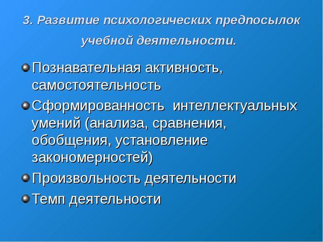 3. Развитие психологических предпосылок учебной деятельности. Познавательная...
