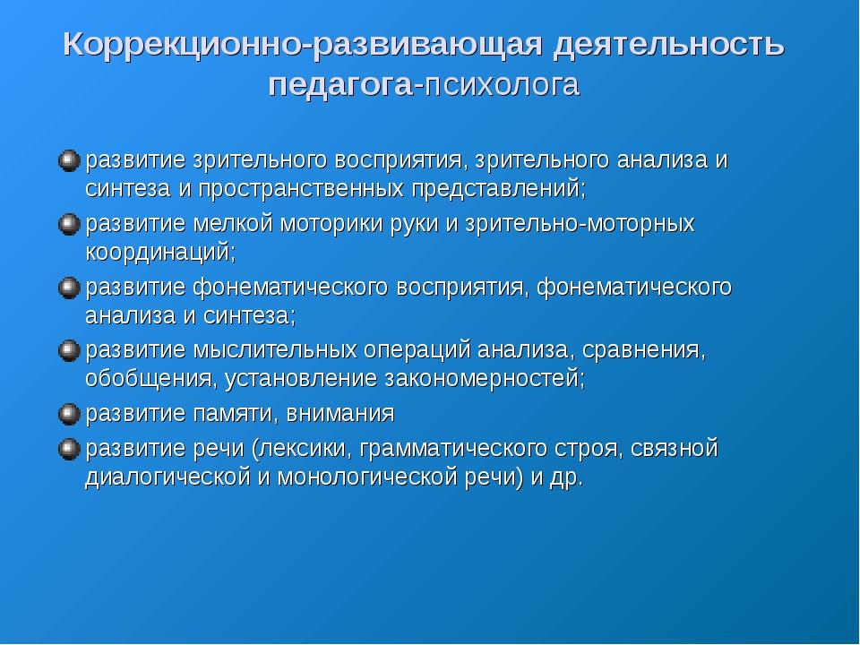 Коррекционно-развивающая деятельность педагога-психолога развитие зрительного...