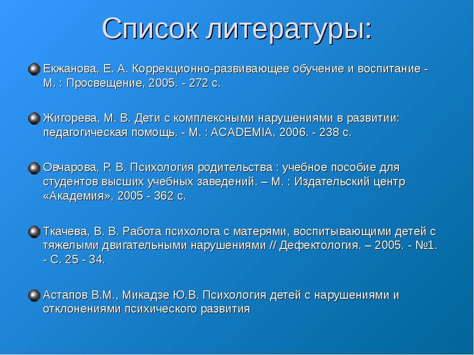 Список литературы: Екжанова, Е. А. Коррекционно-развивающее обучение и воспит...