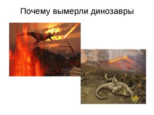 Почему вымерли динозавры