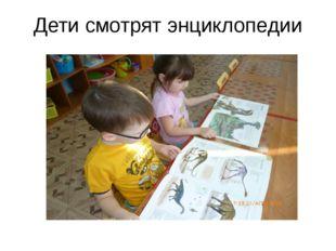 Дети смотрят энциклопедии