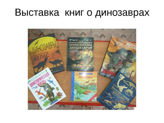 Выставка книг о динозаврах