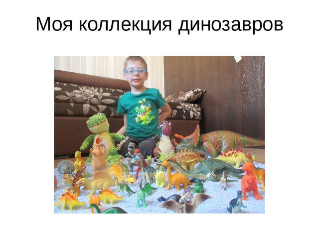 Моя коллекция динозавров