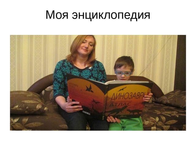 Моя энциклопедия