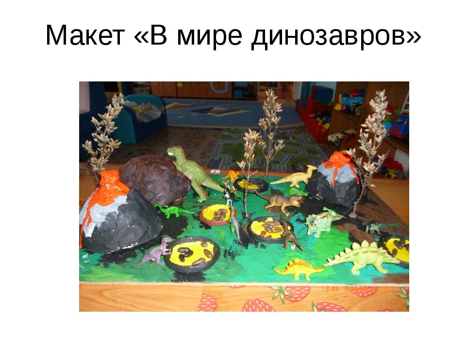 Макет «В мире динозавров»