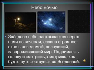 Небо ночью Звёздное небо раскрывается перед нами по вечерам, словно огромное