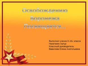 Выполнил ученик 6 «Б» класса Нахатакян Артур Классный руководитель: Вавилова