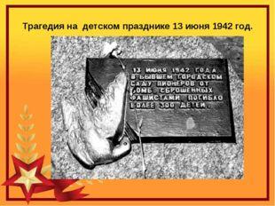 Трагедия на детском празднике 13 июня 1942 год.