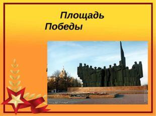 Площадь Победы Этот памятник был открыт в день 30-летия победы над Германией