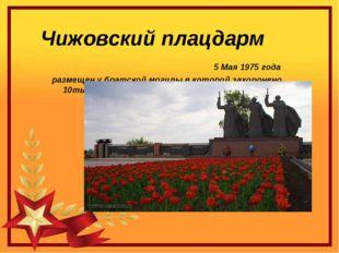 Чижовский плацдарм 5 Мая 1975 года размещен у братской могилы в которой захор