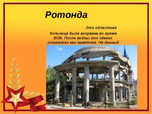 Ротонда Это областная больница была взорвана во время ВОВ. После войны это зд