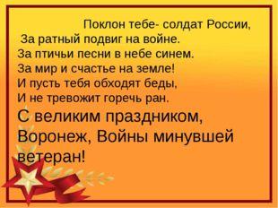 Поклон тебе- солдат России, За ратный подвиг на войне. За птичьи песни в неб