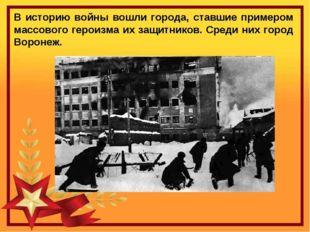 В историю войны вошли города, ставшие примером массового героизма их защитник