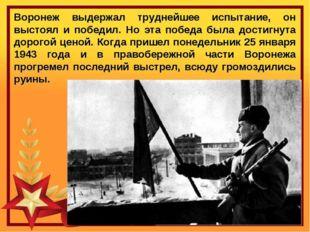 Воронеж выдержал труднейшее испытание, он выстоял и победил. Но эта победа бы