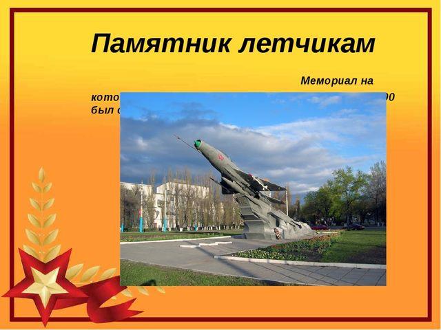 Памятник летчикам Мемориал на котором изображен МИГ-21 с бортовым номером 100...
