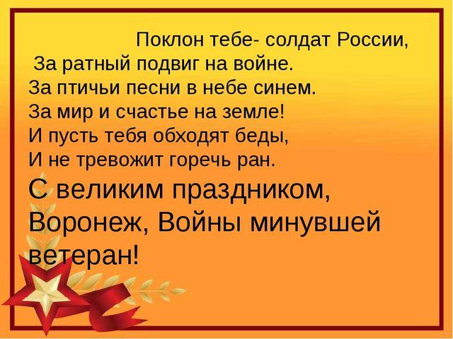 Поклон тебе- солдат России, За ратный подвиг на войне. За птичьи песни в неб...