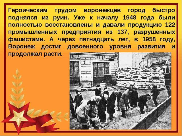 Героическим трудом воронежцев город быстро поднялся из руин. Уже к началу 194...