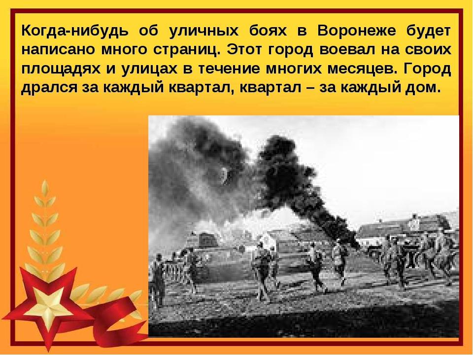 Когда-нибудь об уличных боях в Воронеже будет написано много страниц. Этот го...