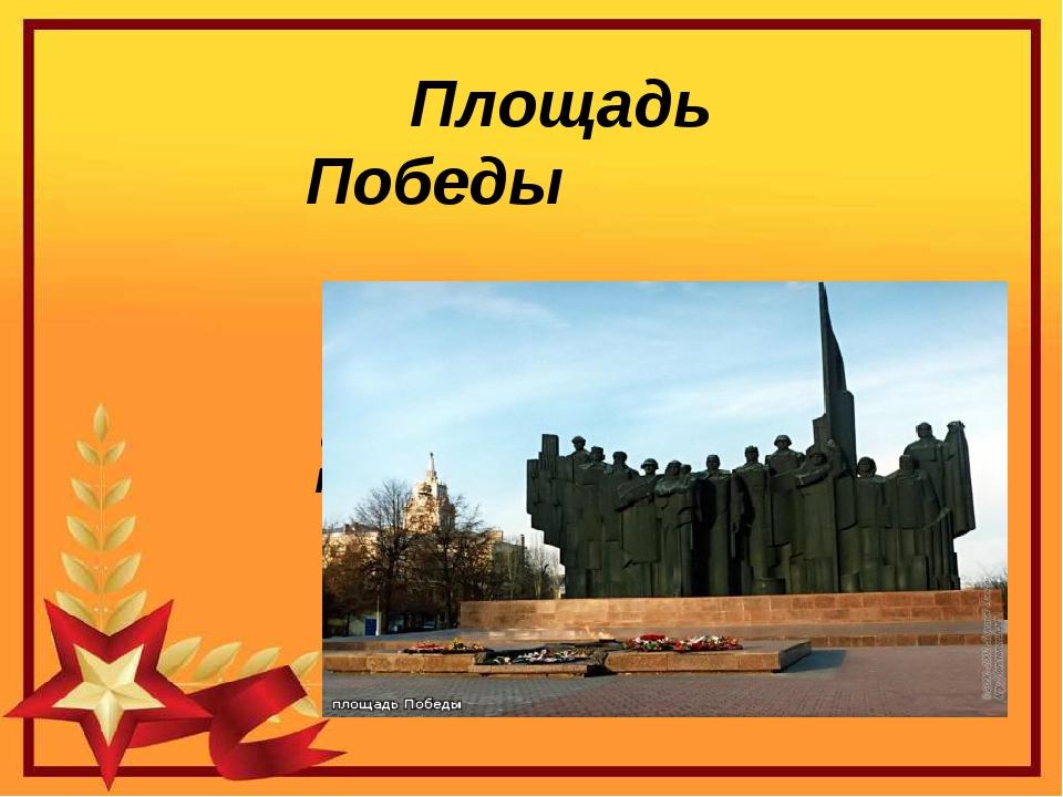 Площадь Победы Этот памятник был открыт в день 30-летия победы над Германией...