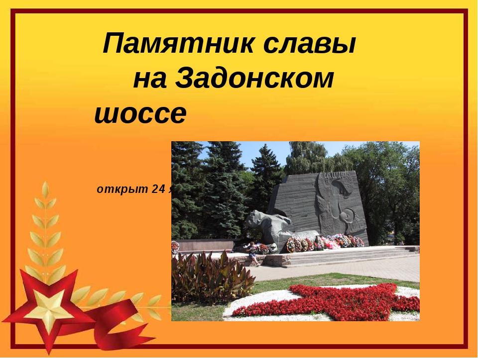 Памятник славы на Задонском шоссе Мемориальный комплекс был открыт 24 января...
