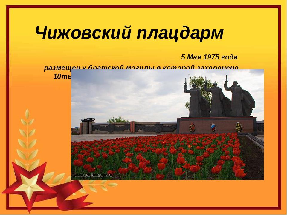Чижовский плацдарм 5 Мая 1975 года размещен у братской могилы в которой захор...