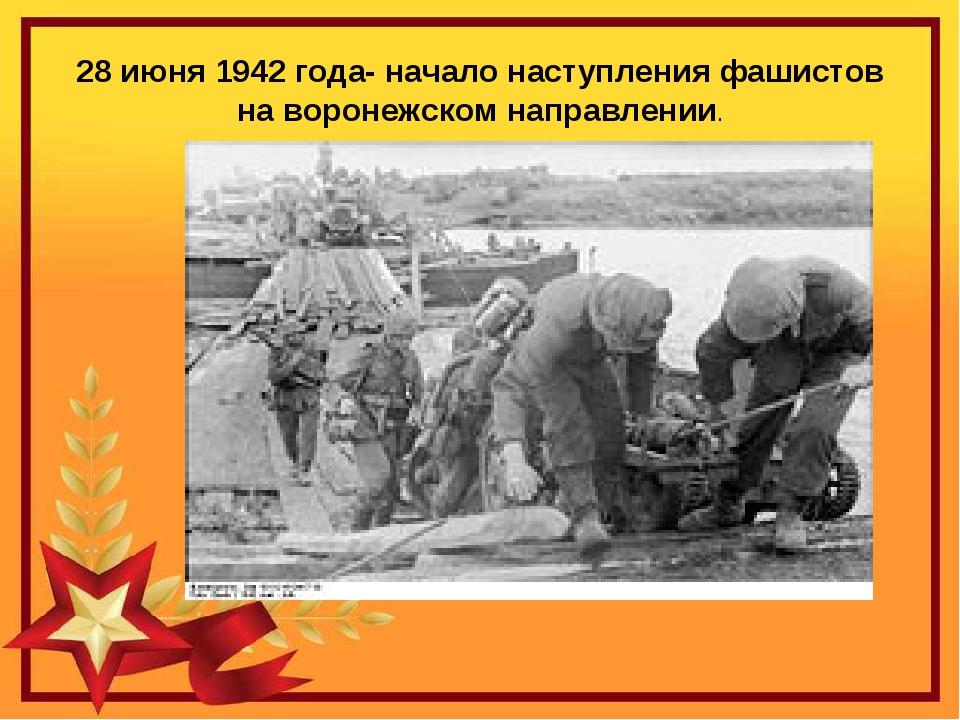 28 июня 1942 года- начало наступления фашистов на воронежском направлении.