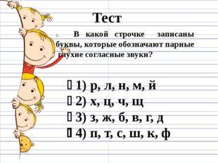 Тест В какой строчке записаны буквы, которые обозначают парные глухие согласн