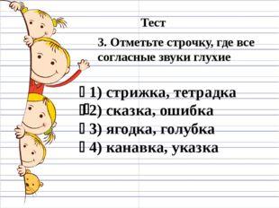 3. Отметьте строчку, где все согласные звуки глухие  1) стрижка, тетрадка 