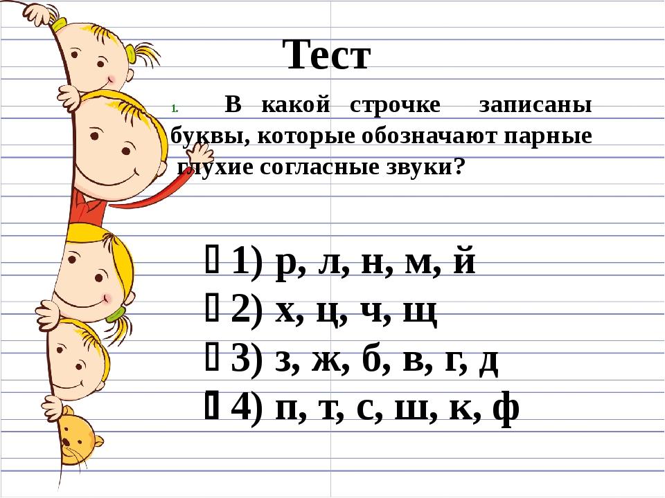 Тест В какой строчке записаны буквы, которые обозначают парные глухие согласн...