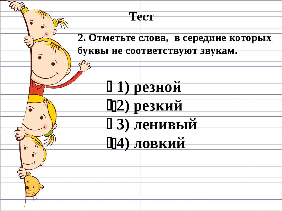  2. Отметьте слова, в середине которых буквы не соответствуют звукам.  1) р...
