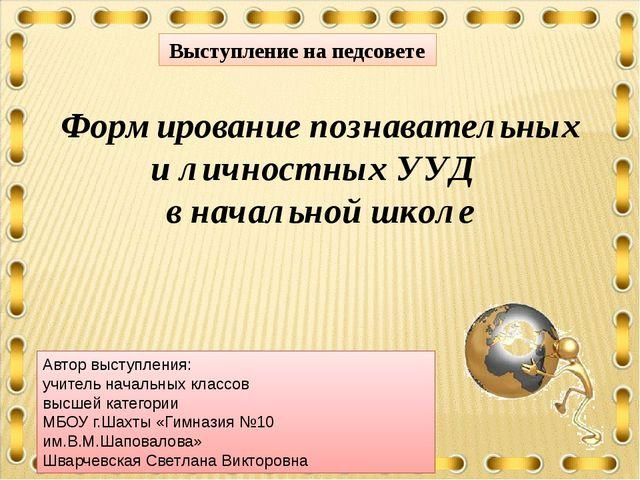 Формирование познавательных и личностных УУД в начальной школе Выступление на...