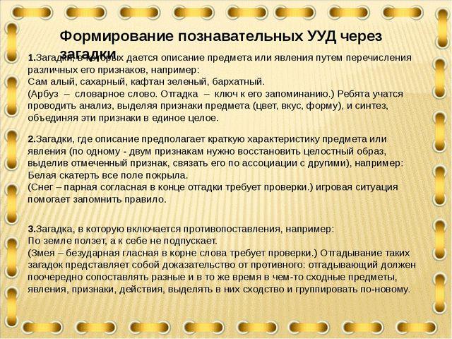 1.Загадки, в которых дается описание предмета или явления путем перечисления...