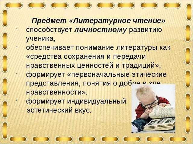 Предмет «Литературное чтение» способствует личностному развитию ученика, обес...