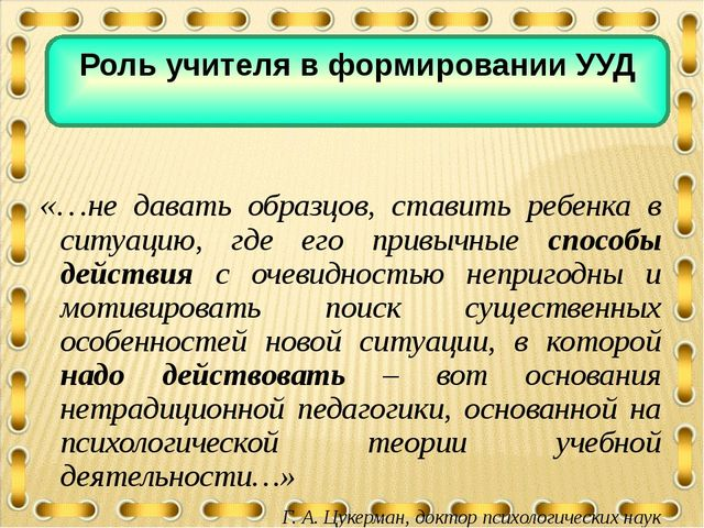 «…не давать образцов, ставить ребенка в ситуацию, где его привычные способы...
